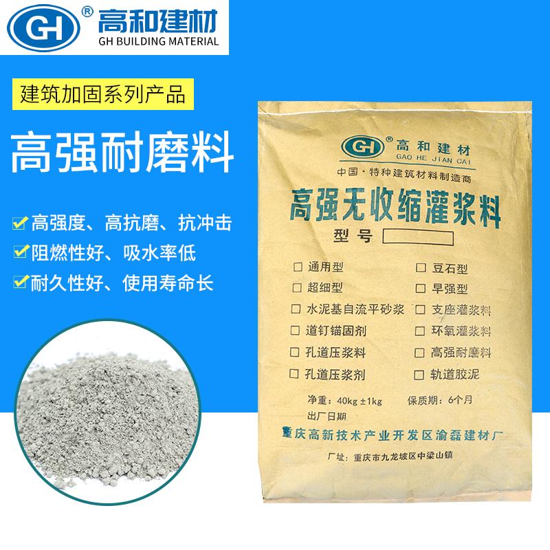 CGM-高强耐磨料
