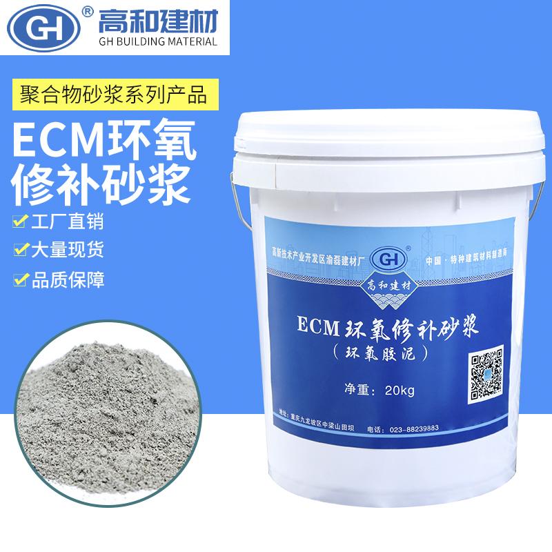 ECM-环氧修补砂浆