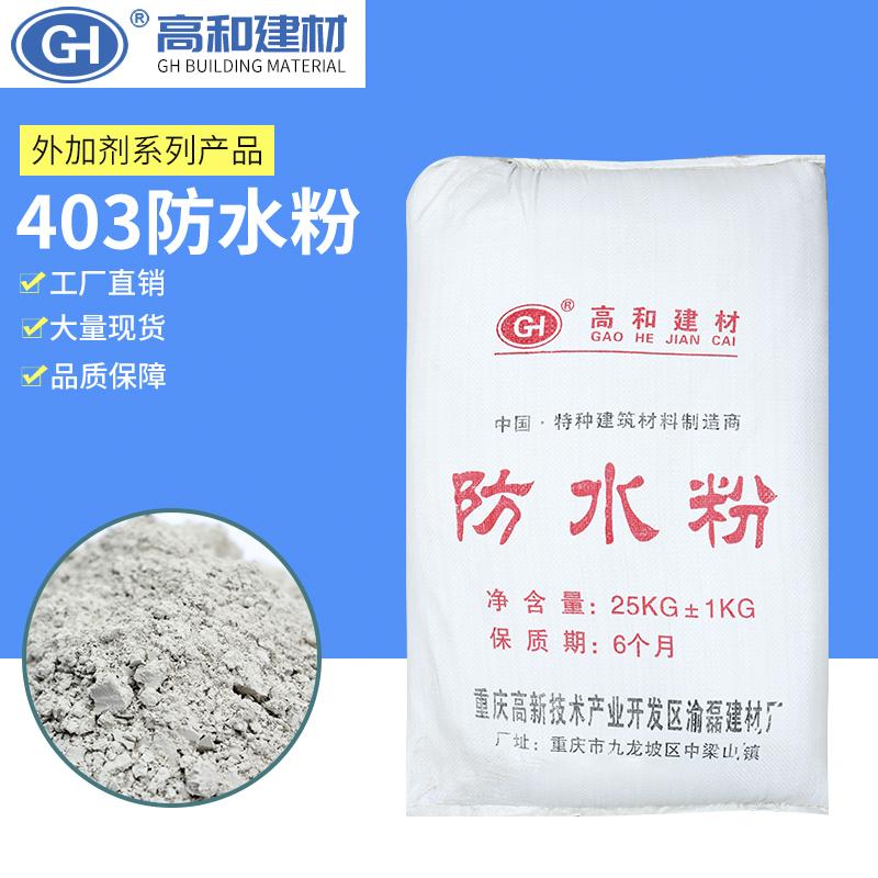 GH-403防潮防水剂(防水粉)