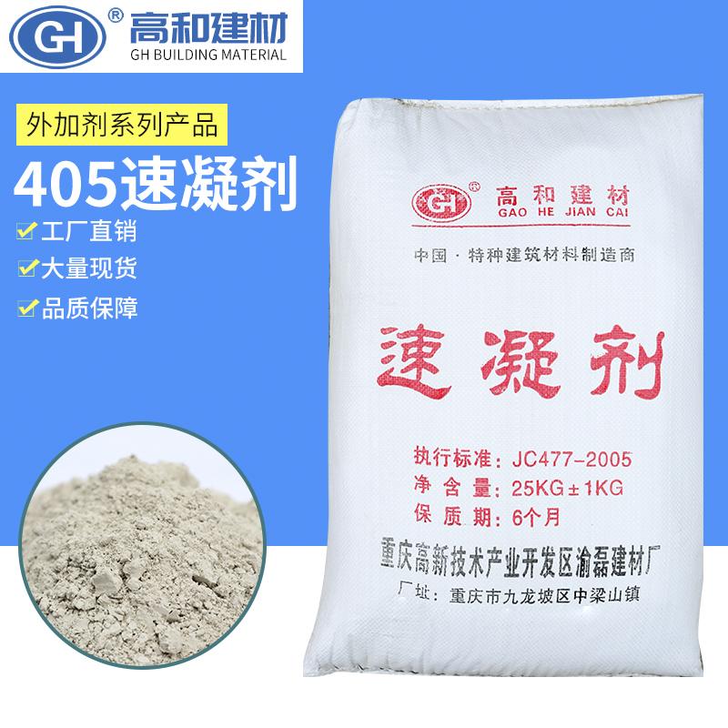 GH-405速凝剂