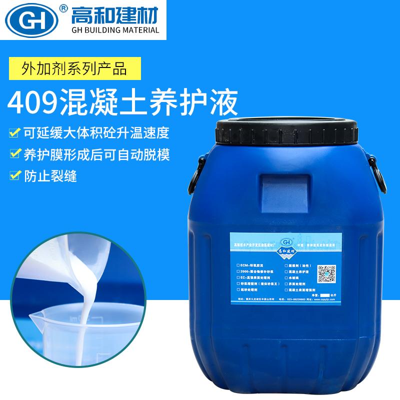 GH-409混凝土养护液