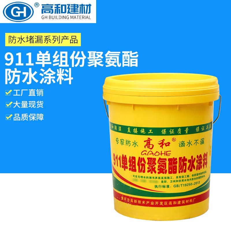 GH-911双组份聚氨脂防水涂料
