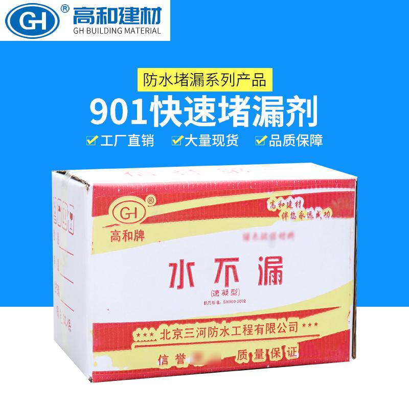GH-901快速堵漏剂(堵漏王,水不漏)