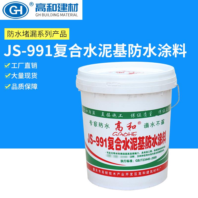 JS-991姘存偿�洪�叉按娑���