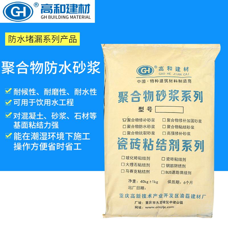 GH-2000防水砂浆