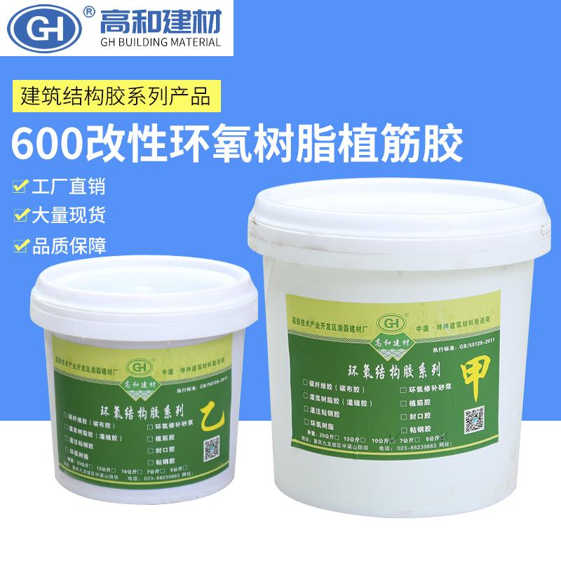 GH-600改性环氧植筋胶