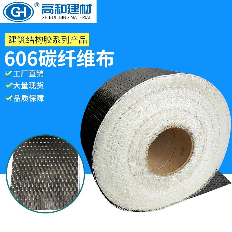 GH-606碳纤维布