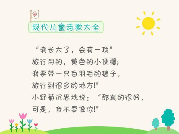 儿童诗词歌曲