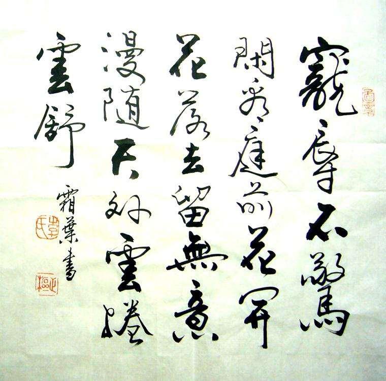 重庆诗词来图订制