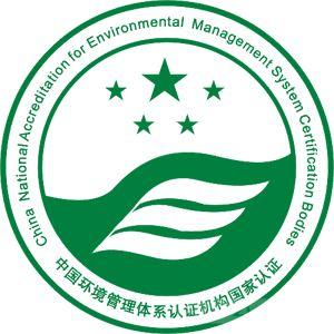 重庆环境管理体系认证