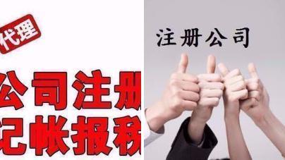 重庆代办工商营业执照
