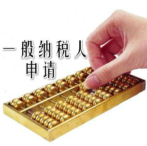 重庆注册一般纳税人