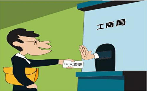 重庆法人变更代办