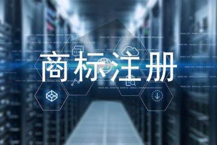 重庆商标注册公司