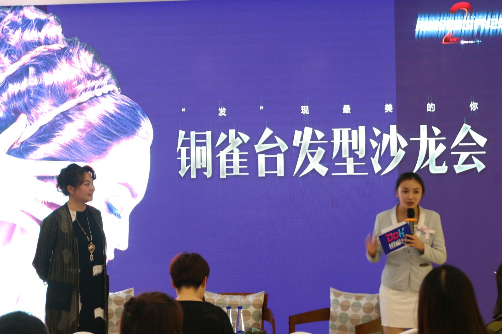 重庆铜雀台发型沙龙活动