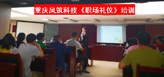 重庆凤筑科技《职场礼仪》培训