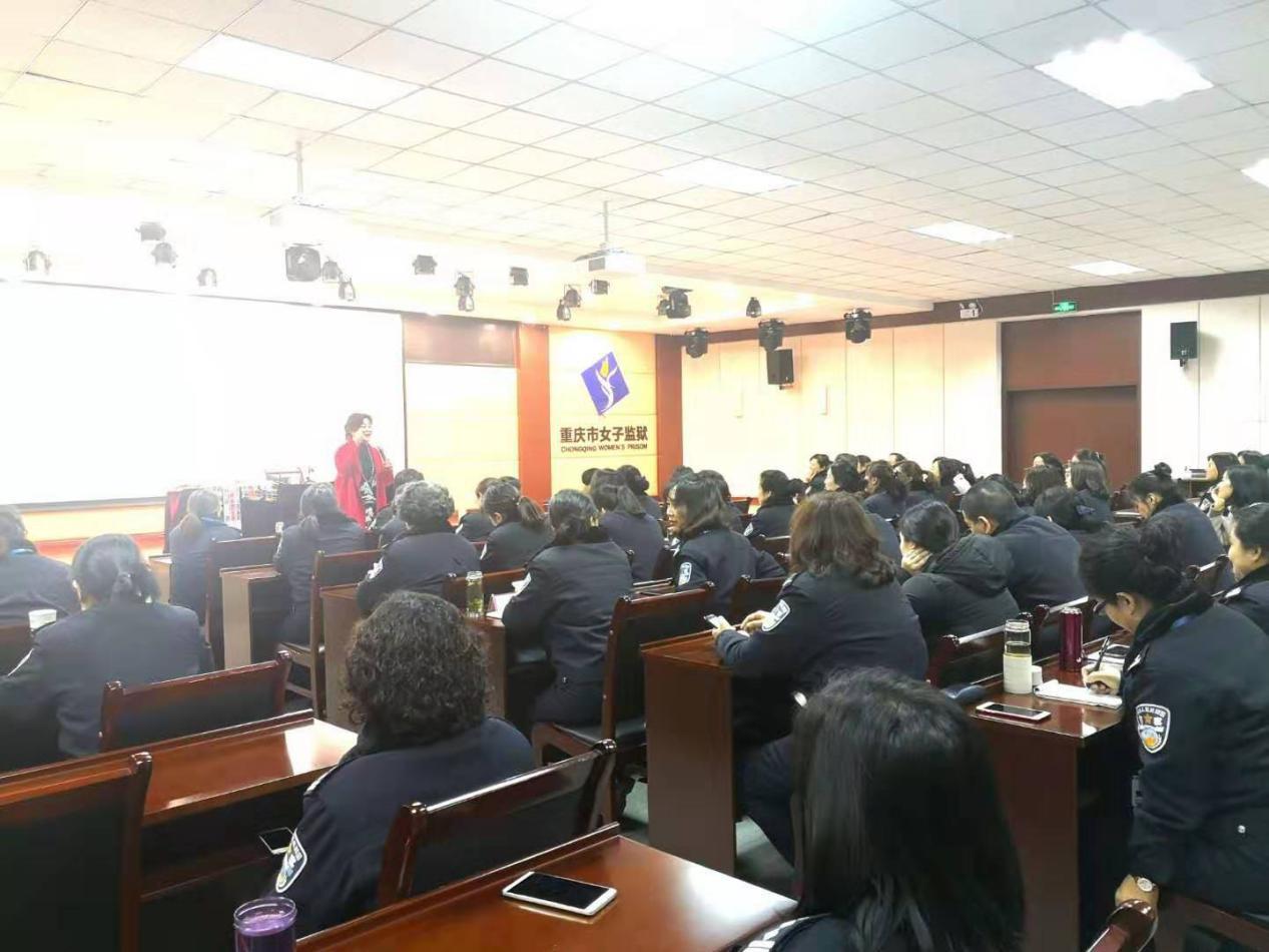 重庆市女子监狱《女神节·美丽巾帼魅力形象仪态塑造》培训