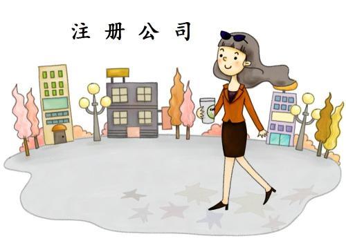 重庆实业公司注册