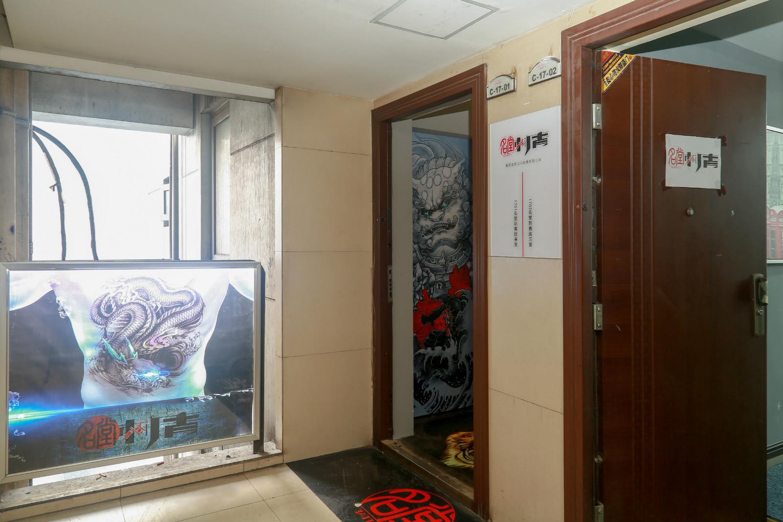 重庆刺青培训学校