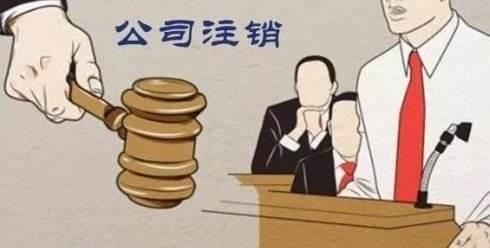 九龙坡公司注销
