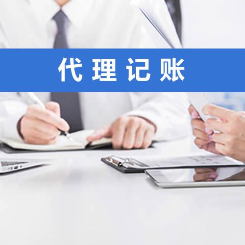 重庆专业代理记账