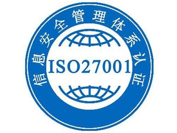 iso27001认证体系