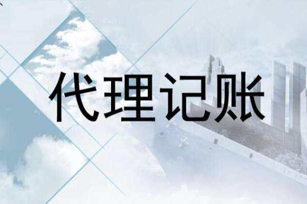 九龙坡代理记账