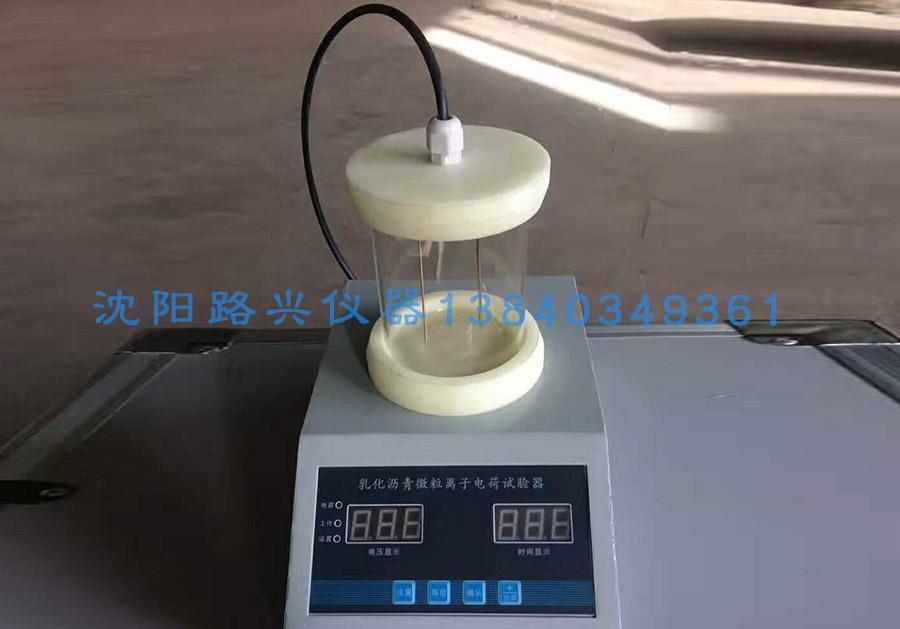 乳化沥青电荷实验仪(沥青仪器)