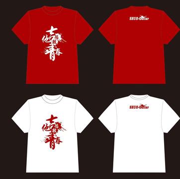 常州太阳2登录网址-广告衫订做