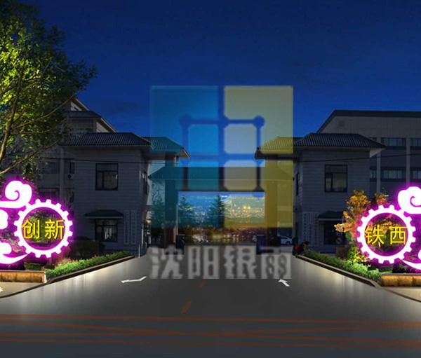 沈阳亿博团队全天实施计划官网设计