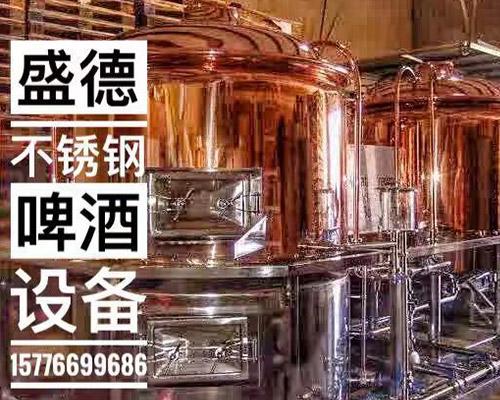 紫铜啤酒设备