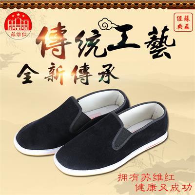 蘇維紅傳統千層底布鞋
