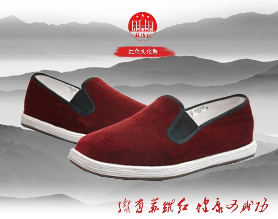苏维红传统手工布鞋