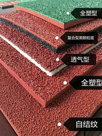 武漢塑膠跑道材料
