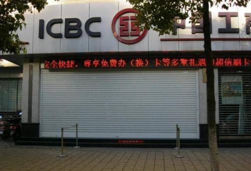 昆明银行卷帘门