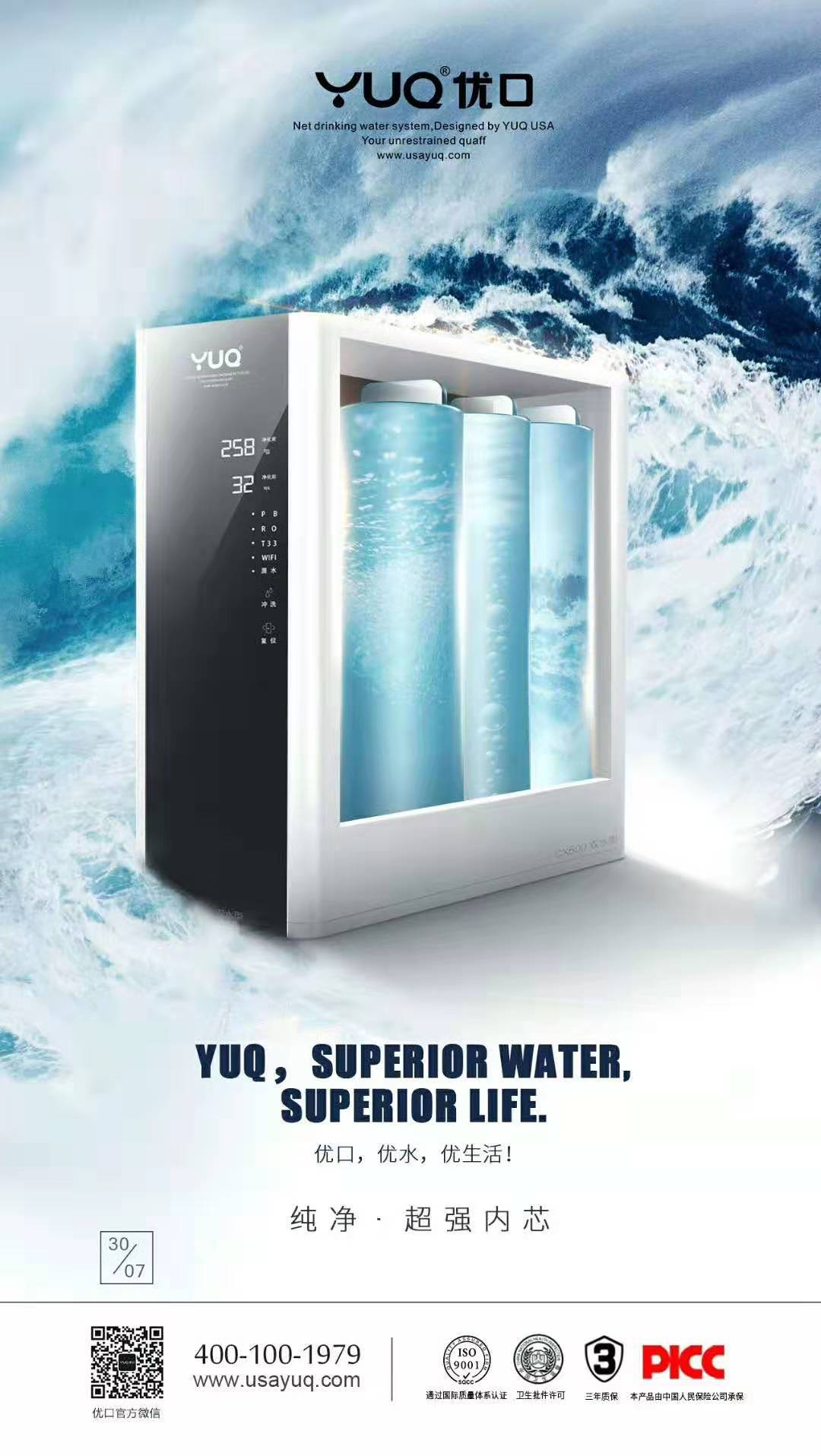 家用净水机