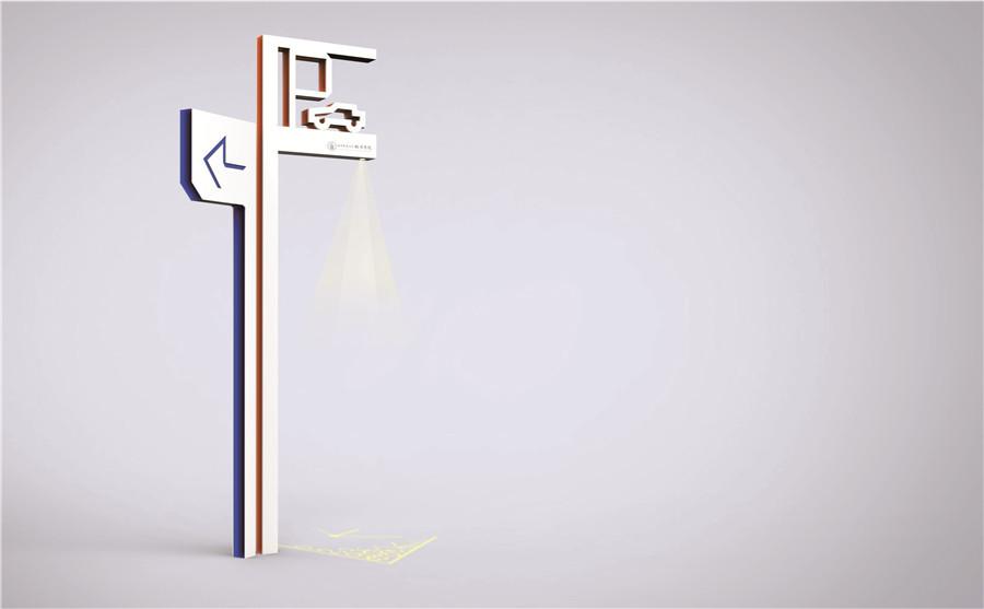 西南科技大学导视设计方案