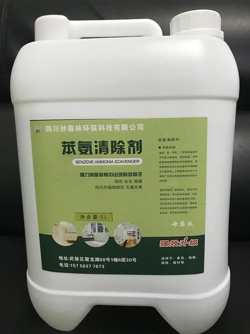 苯胺清除剂―成都除甲醛