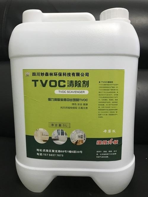 TVOC清除剂—成都甲醛检测