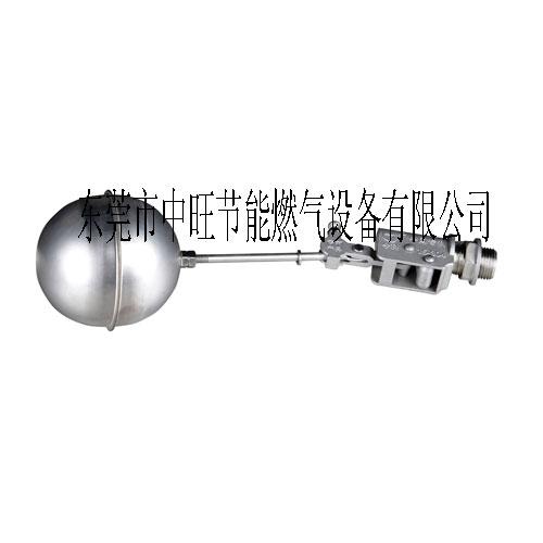 燃气蒸汽发生器配件浮球阀
