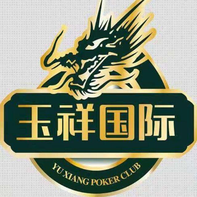 玉祥娱乐客服微信(QQ:1039887700)