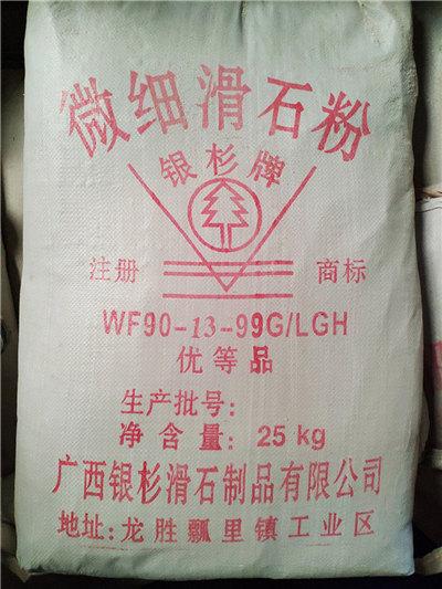 四川滑石粉價格