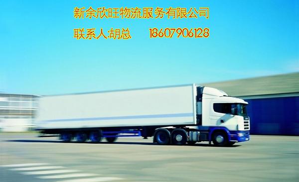 新余到杭州专线物流