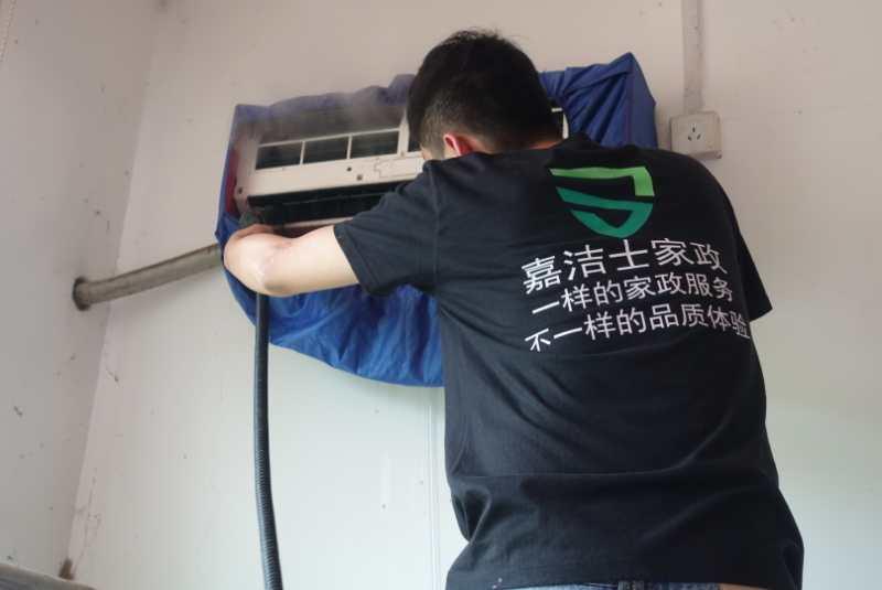 家电清洗培训班