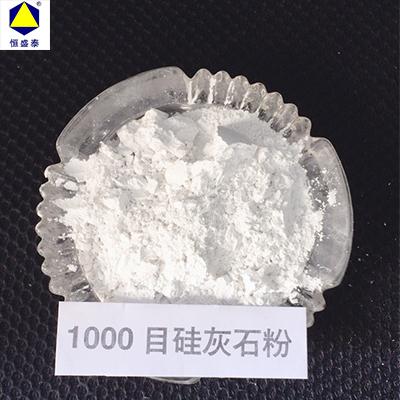 江西硅灰石粉