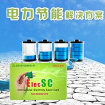 绿宝国际节电卡