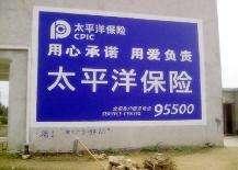 農村牆體廣告