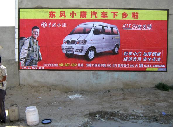 室外墙体广告