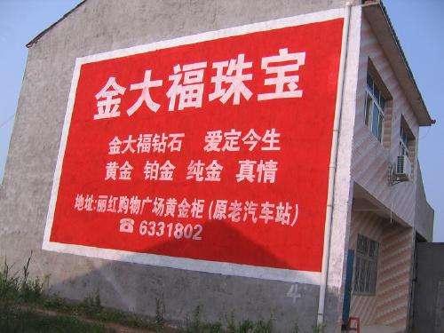 墙体喷绘广告