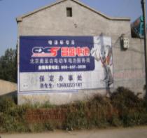 户外广告墙体